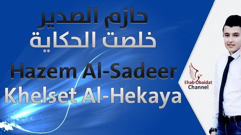 حازم الصدير خلصت الحكاية Hazem AlSadeer Khelset AlHekaya