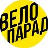 Воронежский велопарад