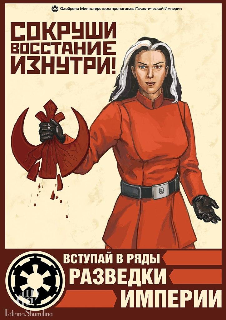 Приколы по Звездным Войнам: Пятничный расколбас