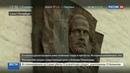 Новости на Россия 24 Доска Маннергейму стала экспонатом в Царском Селе