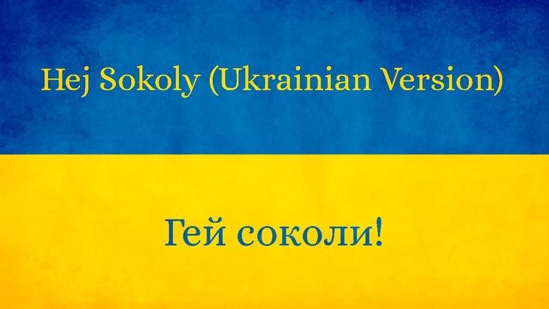 Hej Sokoły Ukrainian Version Гей соколи