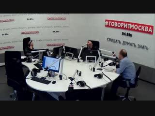 Программа Леонида Володарского Александр Колпакиди. Империя ГРУ Часть 1 21.10.2018 радио «Говорит Москва»