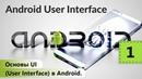 Основы UI (User Interface) в Android. Android User Interface. Урок 1