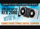 Розыгрыш RTX 2080 и ответы на вопросы по железу. Специальный гость Digital ScorPion