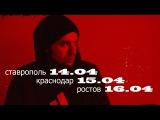 Рем Дигга - УльтиматуМ ( prod. Polo Ander )
