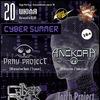 20 июля Cyber Summer ★ Pray Project,Cyber Snake