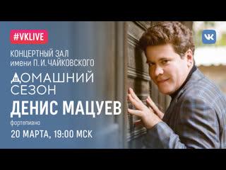 Домашний сезон Московской филармонии: Денис Мацуев, Андрей Иванов и Александр Зингер.