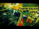 Toyota Celica - установка мотора Honda G20 на заднюю ось.