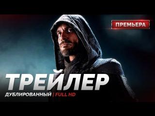 DUB | Трейлер №2: «Кредо убийцы / Assassin's Creed» 2017