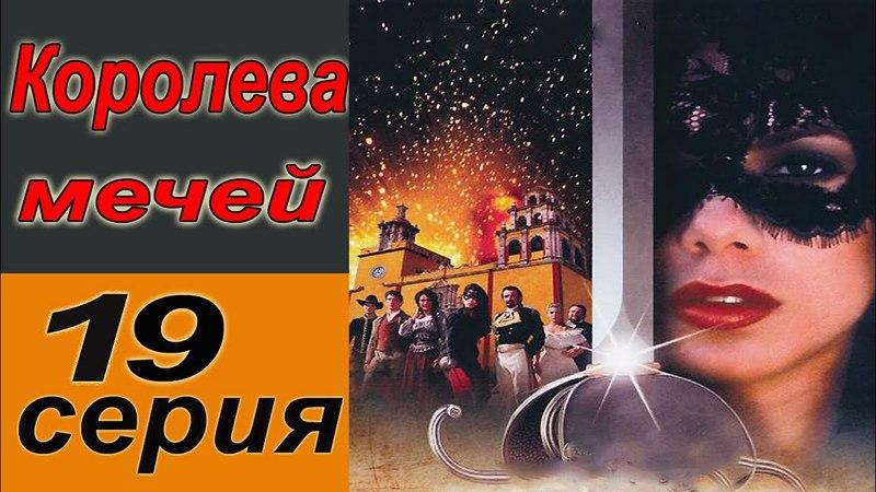 КОРОЛЕВА МЕЧЕЙ 19 серия из 22. (Приключения, боевики, вестерн)