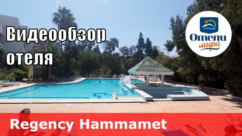 Regency Hammamet – отель 4* (Тунис, Хаммамет). Обзор 2018