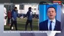 Новости на Россия 24 • Фото на память Месси не узнал форварда Зенита Дриусси