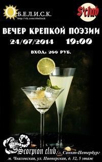 ВЕЧЕР КРЕПКОЙ ПОЭЗИИ / Санкт-Петербург / 24.7.14