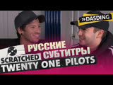 Scratched A Twenty One Pilots Interview never had to end like this before (RUS SUB)