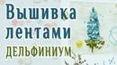 Вышивка лентами Дельфиниум 🌷 Embroidery with ribbons Simple flower