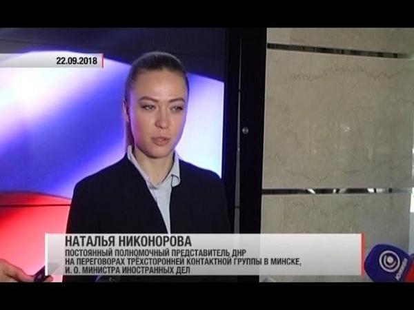 Результаты работы Контактной группы в Минске. Актуально. 22.09.18
