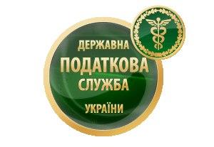Державна Податкова Служба України у Луганській Області