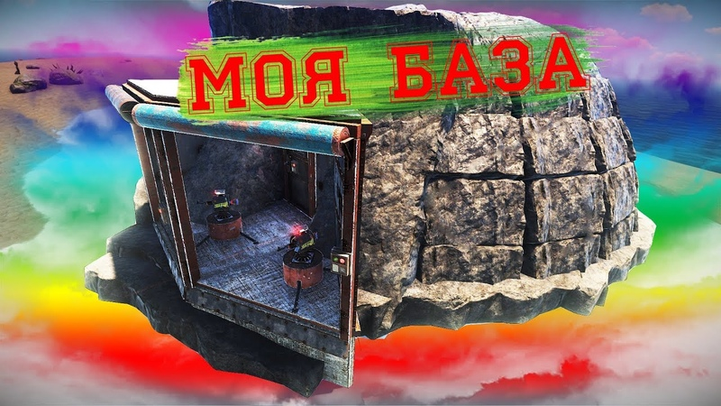 Rust Застроил СУПЕР БУНКЕР Дорейдил сгнивший дом 67