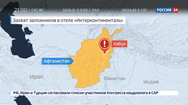 Новости на Россия 24 • В Кабуле террористы-смертники захватили заложников