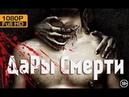 Дары Смерти / Мистика / Ужас / Фантастика / Остросюжетный триллер /