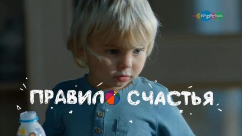 Реклама йогурт Агуша Правила счастья Васи 2019