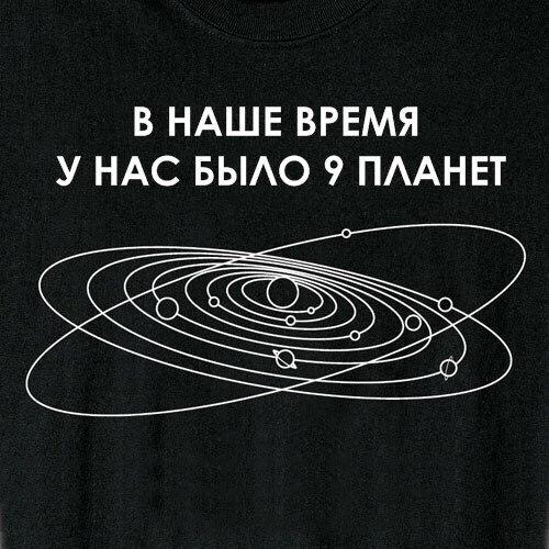 В наше время у нас было 9 планет