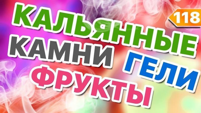 118 Кальянные КАМНИ, ГЕЛИ, ФРУКТЫ | HookahKing