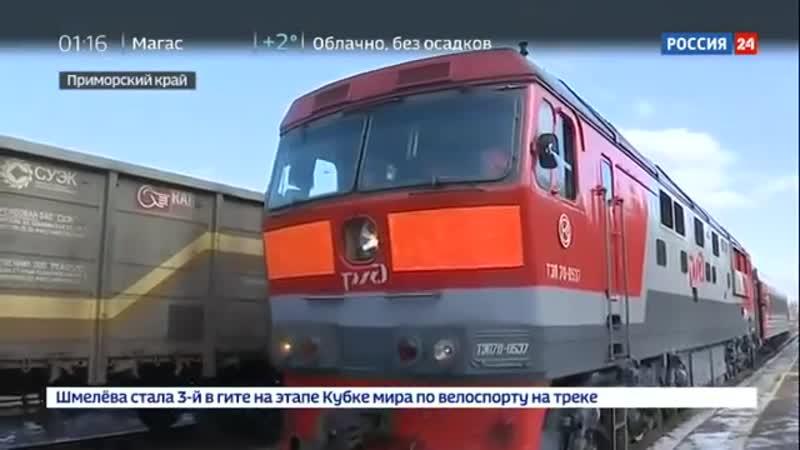 После 8-летнего перерыва Владивосток и таежную глубинку вновь связал поезд