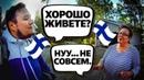КАК ЖИВУТ В ФИНЛЯНДИИ общаемся с хозяйкой, показываем финский дом, как живут финны