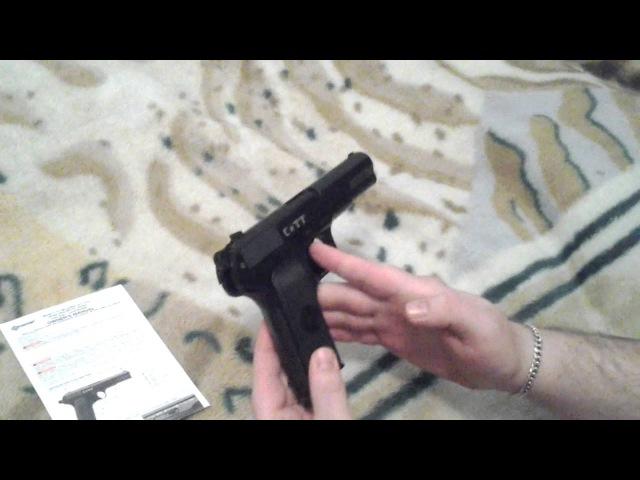 Обзор пневматического пистолета Crosman C-TT.