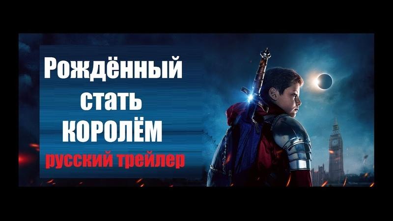 Рождённый стать королем (The Kid Who Would Be King) 2019 Русский трейлер Озвучка КИНА БУДЕТ