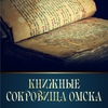 Музей книги   Музей миниатюрной книги   Омск