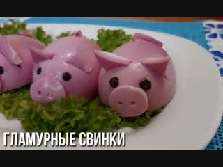 Всё очень просто. Гламурные Свинки. Новогодняя Закуска.Символ Нового Года. Год Свиньи