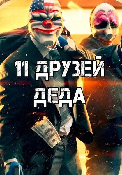 11 ДРУЗЕЙ ДЕДА