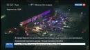 Новости на Россия 24 Число жертв стрельбы в Берлингтоне достигло четырех человек