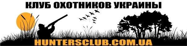 Форум про охоту Hunters Club - Главная
