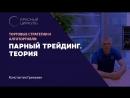 Парный трейдинг Теория Константин Гринькин
