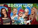 Соски шоу 11 MORGENSHTERN последний клип Автономный интернет Клубаре BadComedian Егор Крид