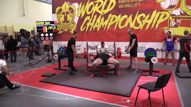 Залуцкий Роман жим лежа в СОФТ экипировке многоповторный 205 кг на 31 повторение