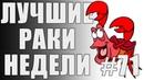 ЛРН выпуск №71. ЮША ПРОТИВ ХРЮШИ [Лучшие Раки Недели] worldoftanks wot танки — [ : wot-