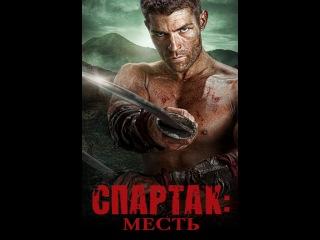 Спартак: Месть: Выбранный путь- 6 серия/ сериал/2 сезон
