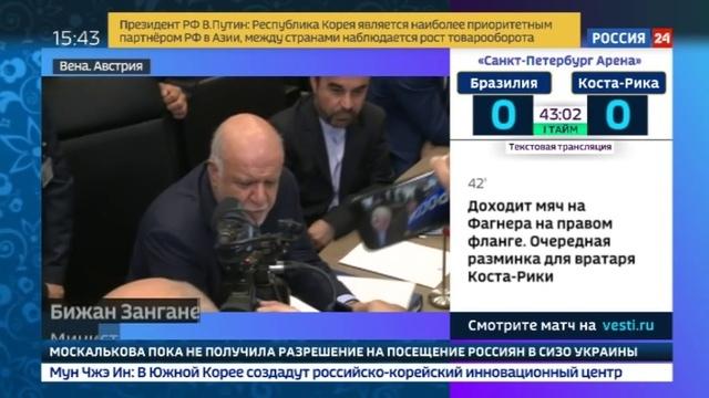 Новости на Россия 24 • ОПЕК договорилась об увеличении добычи нефти