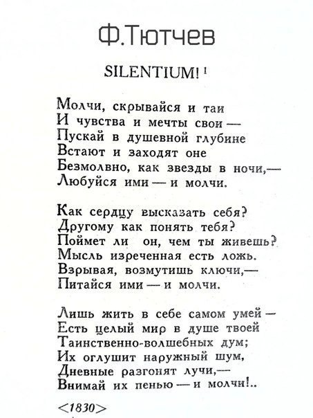 Просто хорошее стихотворение