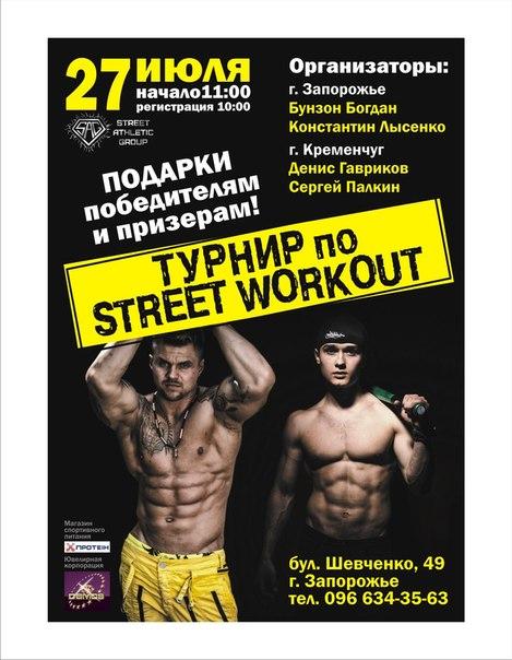 Турнир по Street Workout