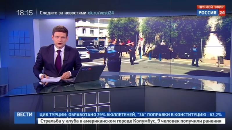 Новости на Россия 24 • Пасхальная служба в Ницце закончилась задержанием
