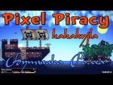 Первый Взгляд Pixel Piracy / Pixel Piracy Альфа Версия / Бутылка Рома