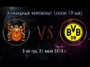 Чемпионат (19-ый сезон), 2-ой тур: 21.07.18.: Грибы ~ Borussia .