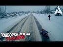 ДТП. Подборка аварий за 16.01.2019 [crash January 2019]