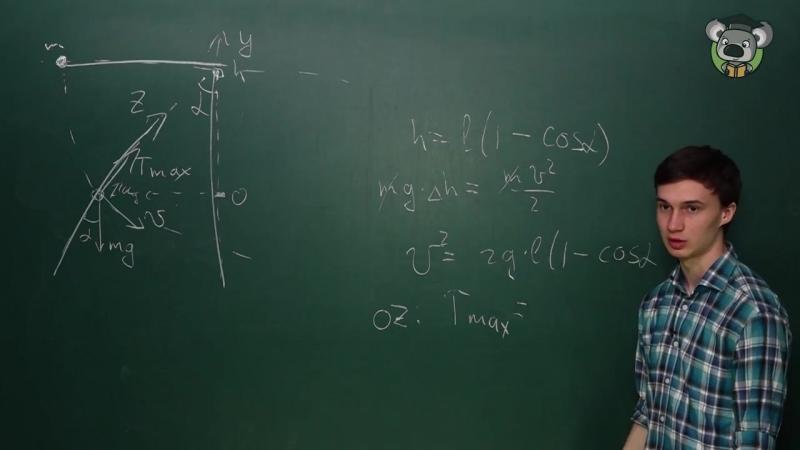 Законы Ньютона Вращение задача №1 часть 2
