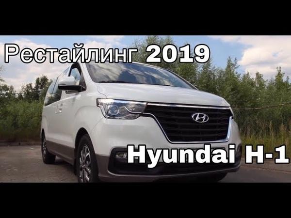 Hyundai H 1 Хёндэ Эйч 1 Старекс краткий тест драйв Рестайлинг 2018